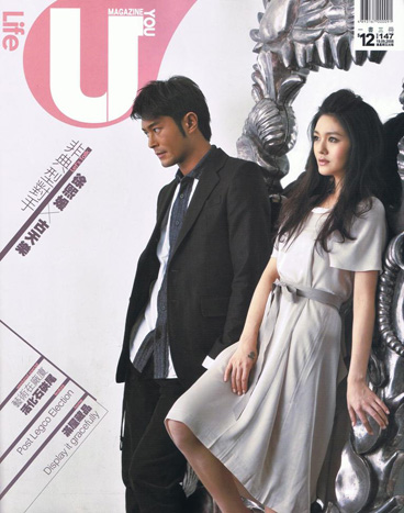 U Magazine2008年10月 非典型對手 徐熙媛X古天樂  - juby..☆..°.° - ☆.じ☆ve?°熙媛