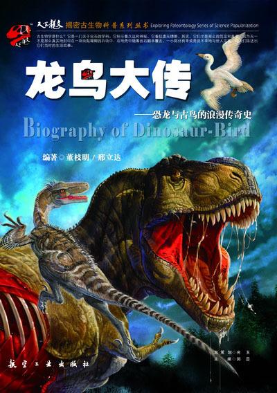 《龙鸟大传》新书定稿下印厂啦... - 邢立达 - 邢立达的恐龙频道
