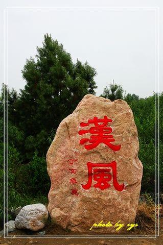 [原创]寻幽访古(07)朔州山阴广武汉墓群《》 - 自由诗 - 人文历史自然 诗词曲赋杂谈