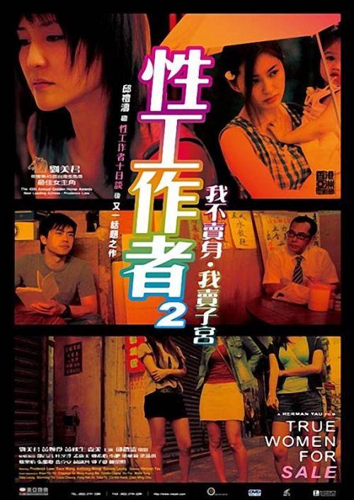 女人本色——香港电影中的女性(下) - mupishen80 - mupishen80 的博客