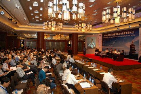 2008中国创业投资暨私募股权投资中期论坛于杭州召开 - 清科集团 - 清科集团的博客