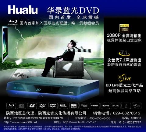 蓝光高清碟机登陆西安 - 西安九龙音像 - 西安九龙音像连锁店