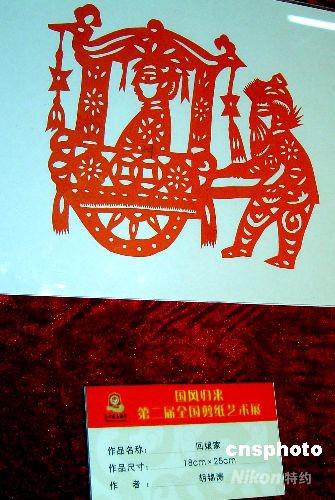 第三届中国剪纸艺术大展开幕式_旋风一派~中华小旋风 - yazush - yazush的博客
