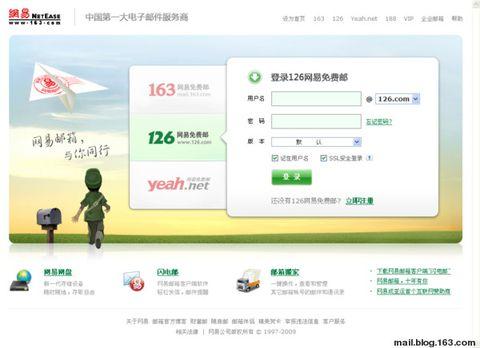 网易三大免费邮统一登录入口 - mail - 网易免费邮箱的官方博客