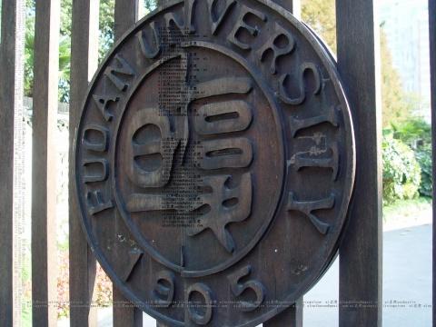 复旦大学--管理学院 - al老虎 - 活在过去