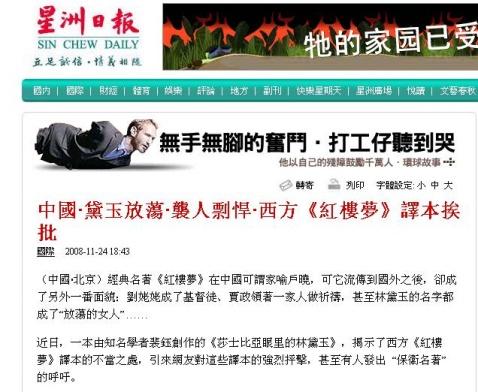 马来西亚《星洲日报》报道:西方《红楼梦》译本挨批 - 裴钰 - 裴钰的人文悦读