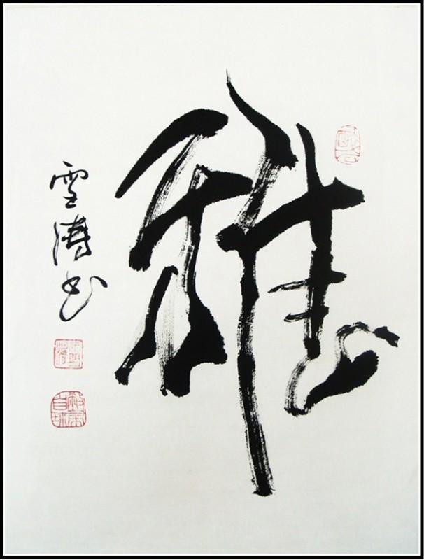 中国字画欣赏