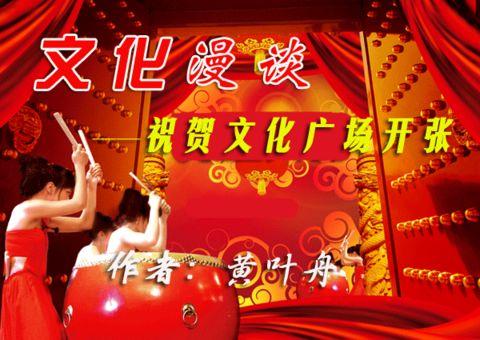 《文化漫谈——祝贺文化广场开张》作者:黄叶舟 - dl3040 - 大连天健3040论坛博客