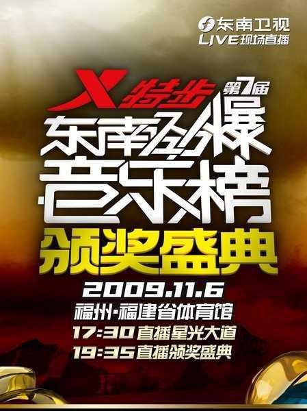直播:第七届东南劲爆音乐榜颁奖盛典 - 9843237 - 9843237的博客