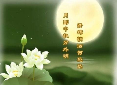 中秋节专用精美图片集锦 -正觉博客欢迎你