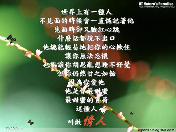 【图文】一生中值得你珍惜的五种人 - 秋夢園主☆秋 - ☆秋夢園☆