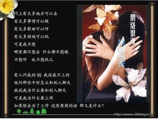 网络情缘-知者不惑【草稿】 - 火凤凰 - hfh9989的博客