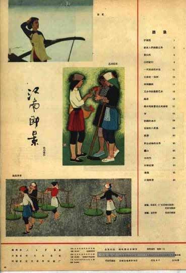 人民画报 1962年2月