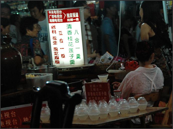 090618 桂乡采风 (六) 阳朔美食留香 - 天外飞熊 - 天外飞熊