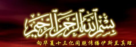 个人日志导航 - 穆斯林.优素伏 - 穆斯林乐园