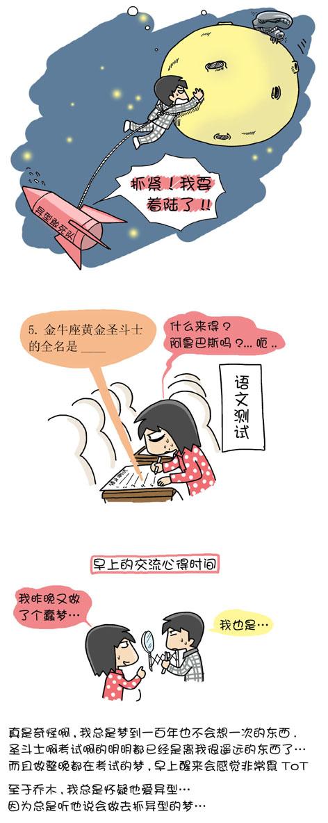 蠢梦 - 小步 - 小步漫画日记