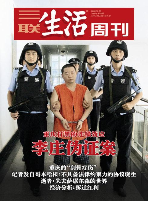 2009年第48期预告:重庆打黑的连锁效应 - 全球名博 - 全球名博