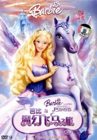 芭比之彩虹仙子 牡丹 牡丹的博客高清图片
