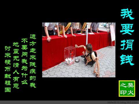 地震教科书——我写08高考作文【随笔/原创】 - 莫火 - 忘我斋主
