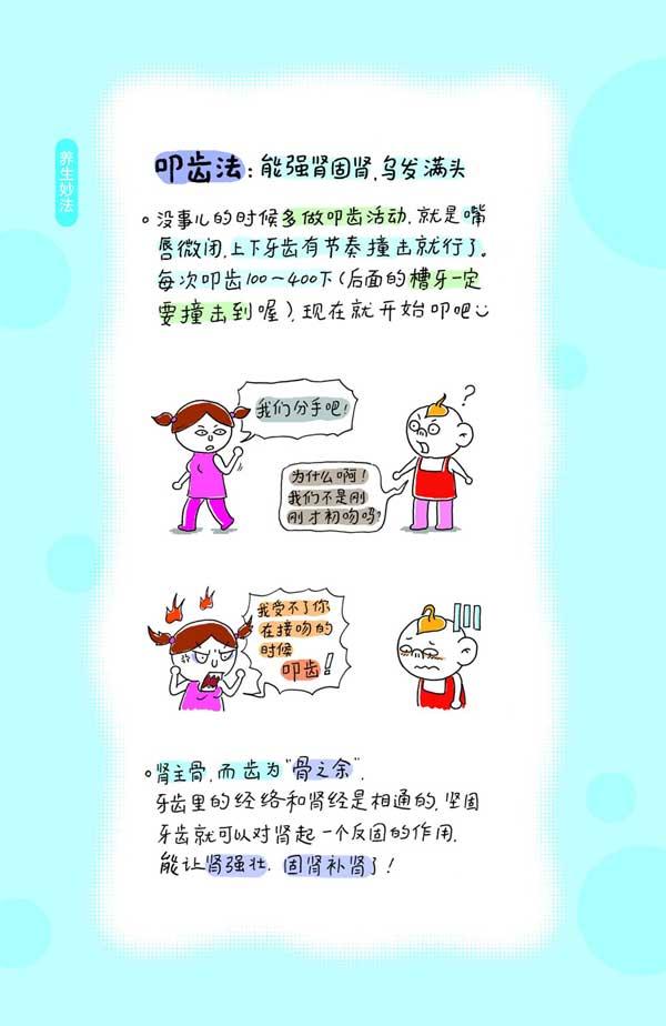 漫画健康养生手册(3) - 依恋 - 健康乐园