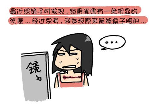 源于懒 - 小步 - 小步漫画日记