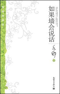 2006年9月出版 - 亦舒 - 亦舒 的博客