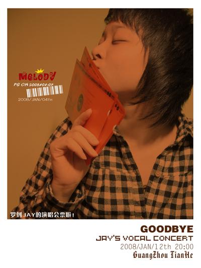 再见 - melody.dd - 华丽的D调
