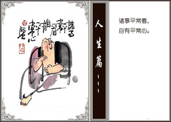禅意 - 孙金龙 - 孙金龙