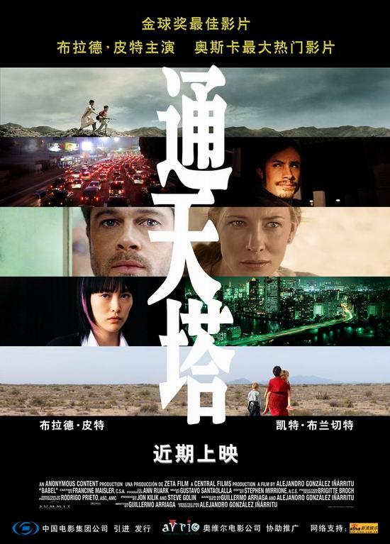 电影《通天塔》 - 雨晴 - 雨晴戏剧坊