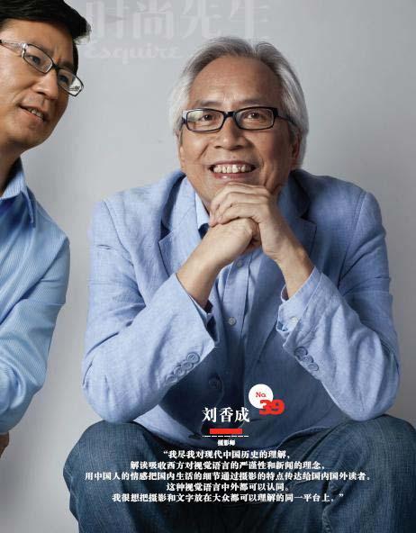 【中国梦】李文俊、白岩松、刘香成、李缨的沟通梦想 - 《时尚先生》 - hiesquire 的博客