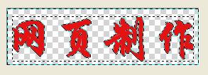 引用   UGA5 做闪字教程——初学者进! - ◢▂莪鈊╰☆ぷ飝翔▂◣  -