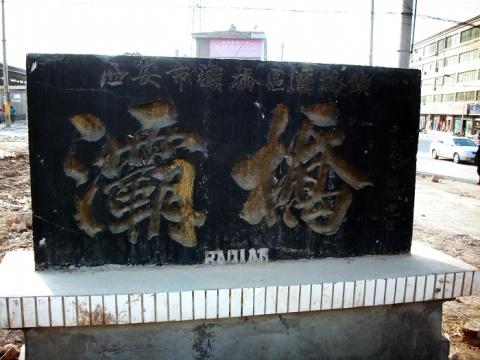 再跑灞桥 - 古城钟声 - 戳来戳往^_^古城钟声的集邮博客