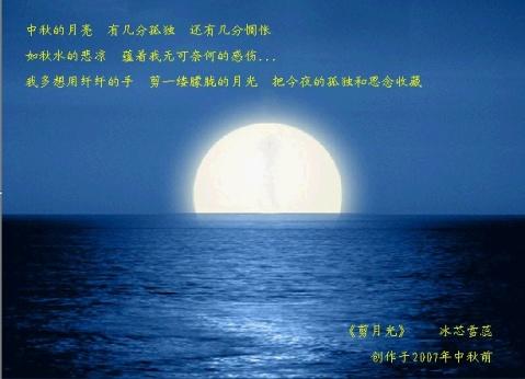 【蝶恋花】   仲秋(原创) - 冰芯雪蕊 - 冰天雪地的足迹