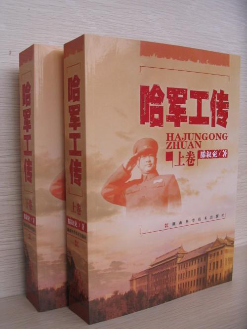 杨昂岳:从高级工程师到中国作家协会会员 - 老藤 - tengxuyan 的博客
