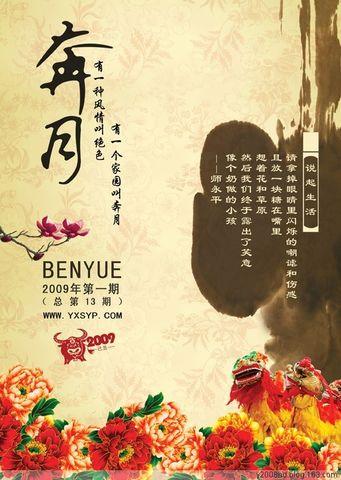 [收录]宏灯诗作收入奔月2008年第四期(总第十三期) - 尹宏灯 - 尹宏灯的诗生活