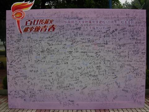 〓╀华附青春艺术节(补充图) - 夢 -     ★Снаrlσττεs щЁв