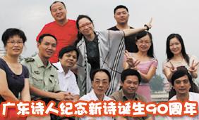 《作品》《中西诗歌》联办广东诗会(将出专辑专号) - 九月黄昏 - 黄昏唱晚
