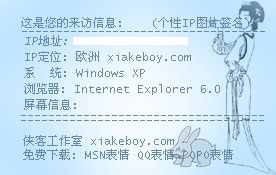 显示访客IP地址代码 - 理睬 - 理 睬