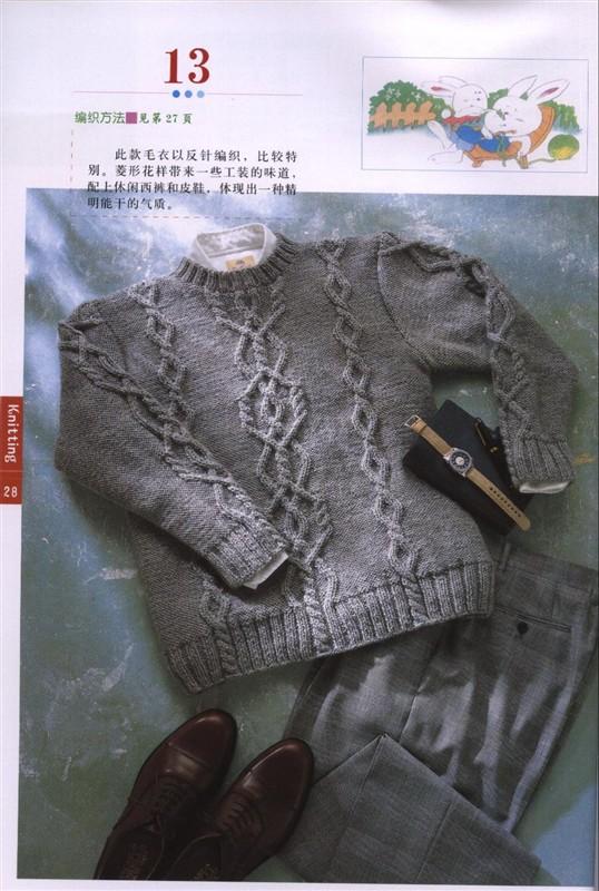 漂亮的男式毛衣 - gouzhizhe - gouzhizhe的博客