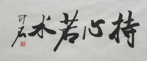 欧阳中石书法作品欣赏 行书 毛笔书画展览当代三典轩