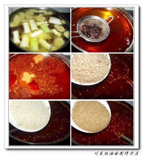 川菜红油的制作