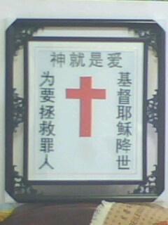 耶稣的血——医治中国人的药 - 北京真道教会 -    北京真道教会博客
