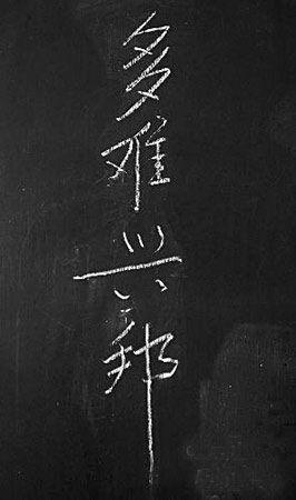 """七律""""双川""""①大地震祭(原创) - 珠峰雪豹 - 珠峰雪豹—秉持本真,超越自我!"""