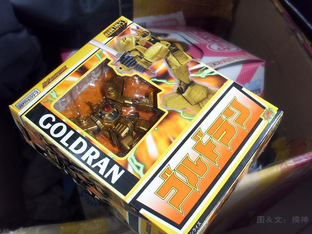 觉醒的黄金剑士——CMs 黄金勇者高多拉 - 摸神 - 猫猫和愉快的伙伴们