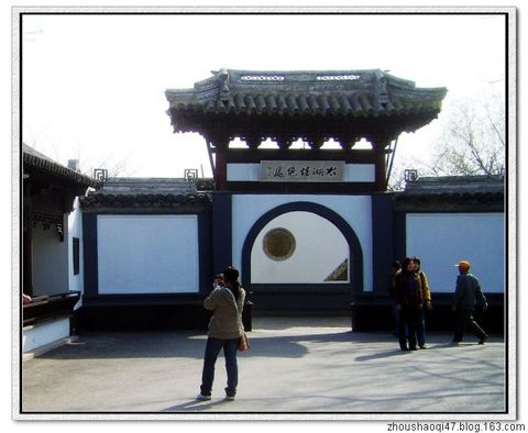 无锡园林之二—鼋头渚〔原创〕 - zhoushaoqi47 - 我的博客