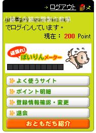 如何申请 Pointlink 兑换WebMoney - ★小鏡子★ - §镜 空 间§
