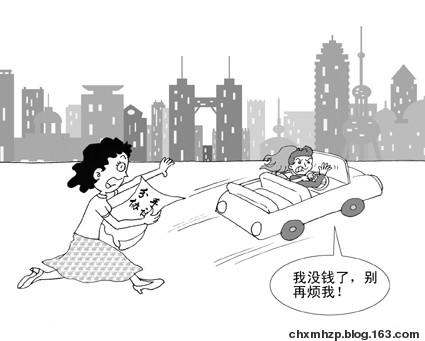 现代陈世美 - 趣趣豆漫画函授中心 - 趣趣豆漫画函授中心