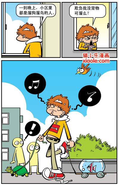 漫画:阿衰——遛鱼 (转) - 沫儿 - 零点式、旋转  .废墟