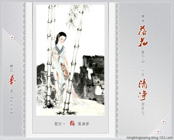 【清梦图文】镜花梦语●随笔短笺 - 梅雪清梦 - 逸尘楼
