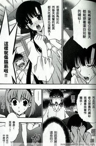 まりお金田《愛的省錢大作戰》 - youlin - youlin的漫画阅读日志